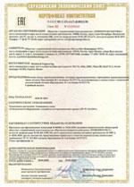 Сертификат ЕАС - Российский профсоюз (ГОСТ)